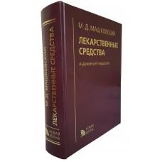 """Машковский М.Д. """"Лекарственные средства"""" (16-е изд.)"""