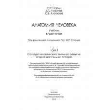 """Сапин М.Р., Никитюк Д.Б., Клочкова С.В. """"Анатомия человека. Учебник"""" в 3-х книгах"""