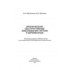 """Распопина Н.А., Шугинин И.О. """"Хронические обструктивные заболевания легких у беременных"""""""