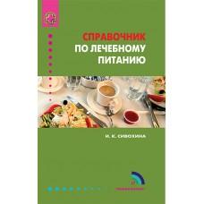 """Сивохина И. К. """"Справочник по лечебному питанию"""""""