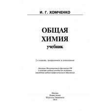 """Хомченко И. Г. """"Общая химия. Учебник для техникумов"""""""
