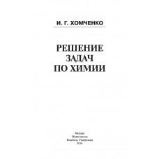 """Хомченко И. Г. """"Решение задач по химии для средней школы. 8 —11 кл."""""""
