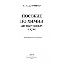 """Хомченко Г. П. """"Пособие по химии для поступающих в вузы"""""""