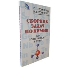 """Хомченко Г. П., Хомченко И. Г. """"Сборник задач по химии для поступающих в вузы"""""""